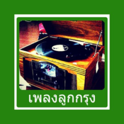 เพลงลูกกรุง LookkungRadio Eingdoi Station Thailand