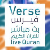 Verse 24 - HOLY QURAN