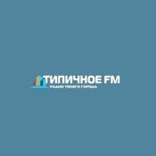 ТИПИЧНОЕ FM - Tip FM